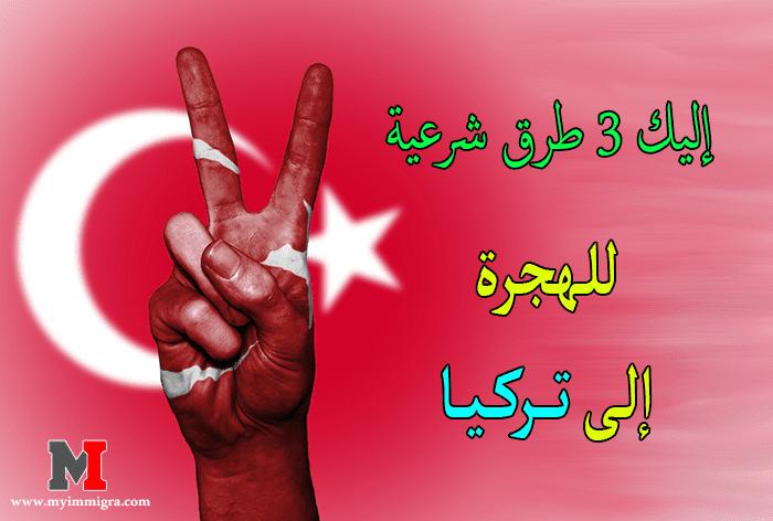 أسهل طرق الهجرة الى تركيا من أجل السياحة ، السفر ، الدراسة او العمل ، بالاضافة الى الوثائق المطلوبة للحصول على فيزا تركيا و الجنسية التركية