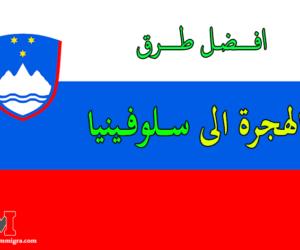الهجرة الى سلوفينيا | الهجرة  من أجل العمل ، الدراسة او الزواج في سلوفينيا