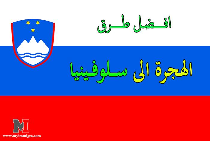 أسهل و افضل طرق الهجرة الى سلوفينيا بالتفصيل سواء من أجل العمل ، الدراسة او الزواج ، بالإضافة الى شروط فيزا الهجرة الى سلوفينيا