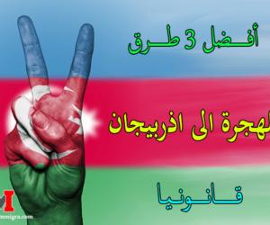 الهجرة الى اذربيجان | أفضل 3 طرق للحصول على فيزا الهجرة الى اذربيجان