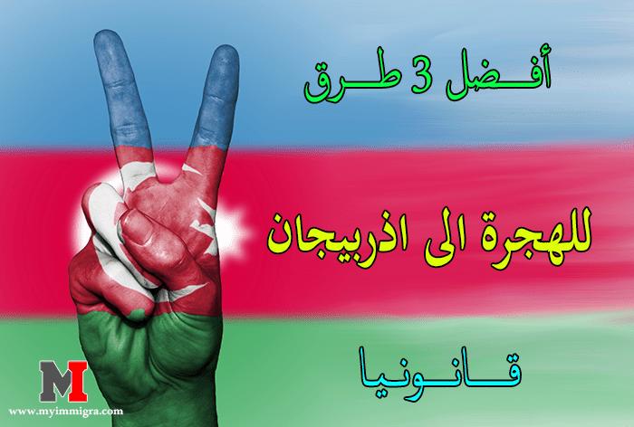 أفضل طرق الهجرة الى اذربيجان من أجل العمل ، الدراسة او الزواج ، بالاضافة الى شروط الهجرة الى اذربيجان ، و كذلك تكاليف العيش في اذربيجان