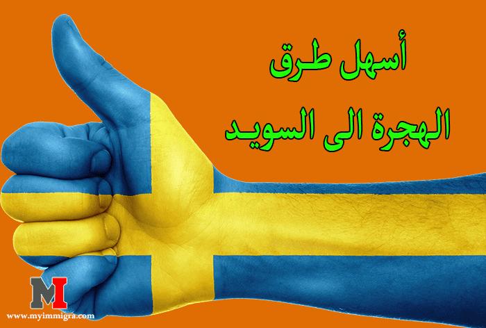 إليك أسهل طرق الهجرة الى السويد المجانية، وكل الوثائق المطلوبة للحصول على فيزا السويد بسرعة بالاضافة الى مميزات و شروط الهجرة إلى السويد