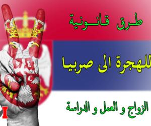 الهجرة الى صربيا | طرق الهجرة و اللجوء وكيفية الحصول على فيزا صربيا