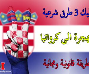 الهجرة الى كرواتيا | إليك 3 طرق شرعية للحصول على فيزا الهجرة الى كرواتيا