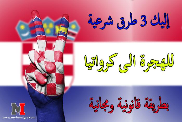 إليك أسهل 3 طرق الهجرة الى كرواتيا سواء من أجل العمل او الدراسة او السياحة ، بالاضافة الى شروط الحصول على فيزا كرواتيا و الجنسية الكرواتية