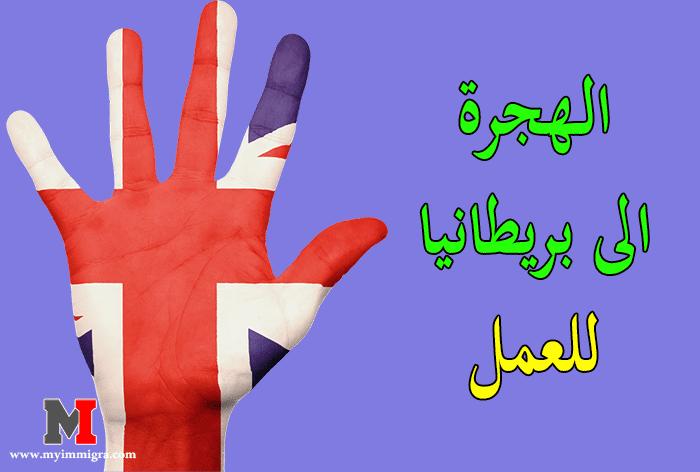 الهجرة الى بريطانيا للعمل وكيفية الحصول عقد عمل في بريطانيا سهولة