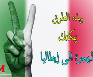 الهجره الى ايطاليا | بهذه الطرق يمكنك الحصول تأشيرة ايطاليا مجانا وقانونيا
