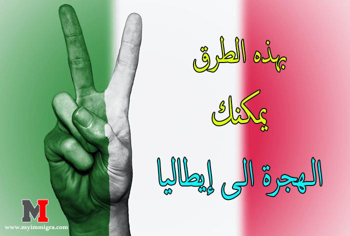 الهجره الى ايطاليا , بهذه الطرق يمكنك الحصول تأشيرة ايطاليا مجانا وقانونيا
