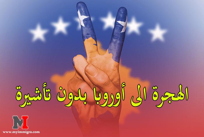 بدون تأشيرة يمكن لهذه الدول العربية بالمجان من الهجرة الى كوسوفو من أجل العمل ، الدراسة ، السياحة، والحصول على  الاقامة في كوسوفو