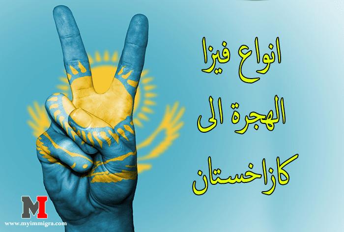 تعرف على انواع فيزا الهجرة الى كازاخستان ، بالاضافة الى الوثائق المطلوبة للحصول على تأشيرة الهجرة الى كازاخستان من أجل العمل او الدراسة