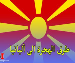 الهجرة الى مقدونيا | إليك 3 طرق شرعية للحصول على فيزا الهجرة الى مقدونيا