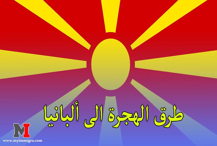تعرف على طرق الهجرة الى مقدونيا من اجل العمل ، او الدراسة ، او عن طريق الزواج  ، بالاضافة الى الوثائق المطلوبة للحصول على فيزا مقدونيا