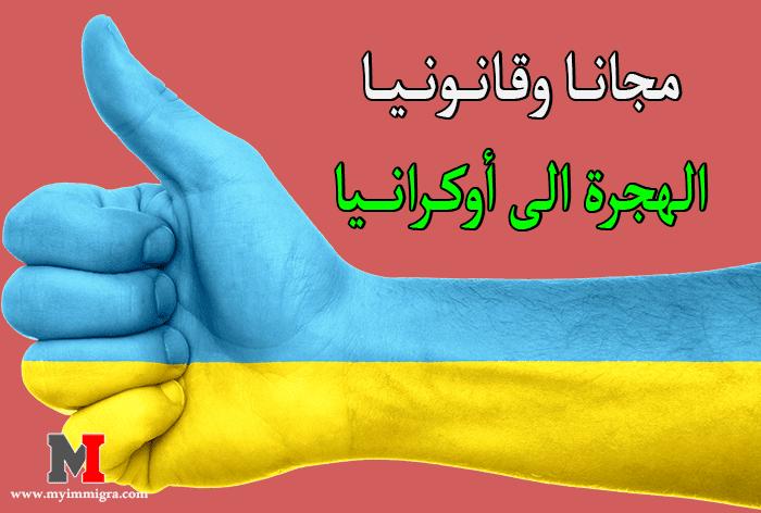 طرق الهجرة الى اوكرانيا ، وشروط فيزا اوكرانيا وكيفية البحث عن العمل في أوكرانيا و المهن المطلوبة في أوكرانيا وعدد ساعات العمل في أوكرانيا