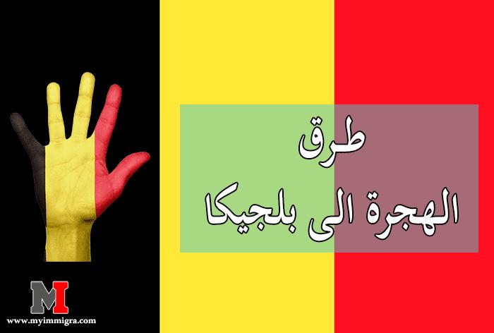 طرق الهجرة الى بلجيكا والوثائق المطلوبة للحصول على فيزا بلجيكا