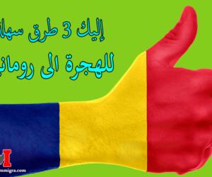 الهجرة الى رومانيا | إليك 3 طرق سهلة للحصول على فيزا الهجرة الى رومانيا