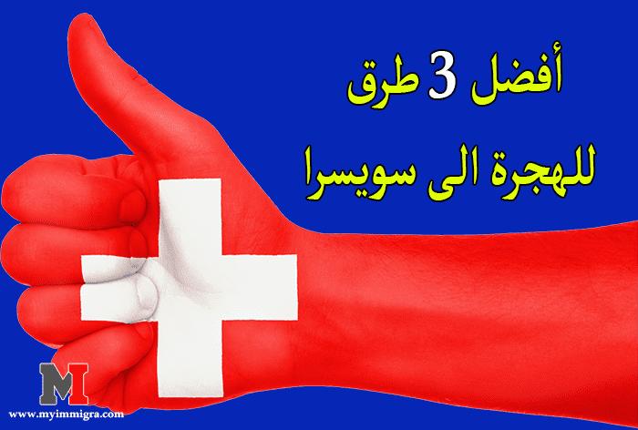 مختلف طرق الهجرة الى سويسرا ، و شروط الهجره الى سويسرا ، بالاضافة الى الوثائق اللازمة من اجل الحصول على تأشيرة سويسرا