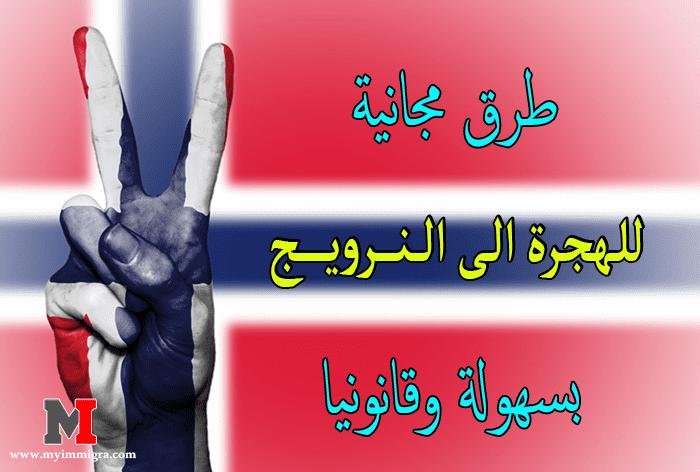 هل تريد الهجرة الى النرويج ؟؟ إليك أسهل طرق شرعية تمكنك من الهجرة إلى النرويج بسرعة، بالاضافة الى تكاليف الاقامة و العيش في النرويج