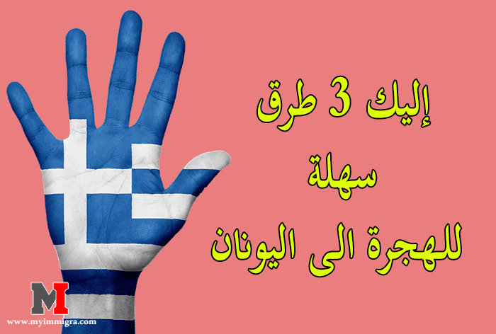 هل تريد الهجرة الى اليونان ؟ إليك 3 طرق سهلة للحصول على فيزا الهجرة الى اليونان بالمجان سواء من أجل العمل او الدراسة او السياحة