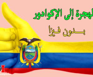 الهجرة إلى الإكوادور | الهجرة بدون فيزا الى الاكوادور لحاملي جواز السفر