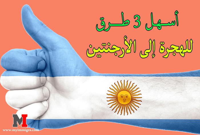 طرق الهجرة إلى الأرجنتين للحصول على الجواز الارجنتيني و الجنسية الارجنتينية من أجل العمل ، السياحة ، و الدراسة في الأرجنتين