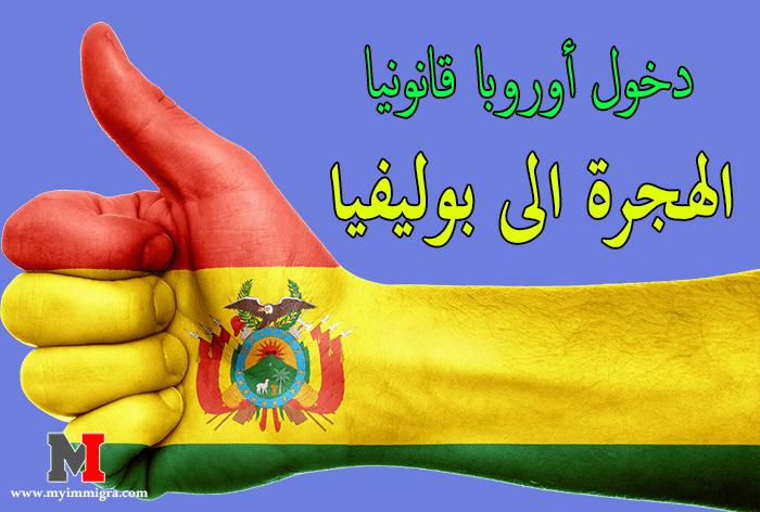 أسهل دولة يمكن الهجرة إليها و كل ما يخص الهجرة الى بوليفيا