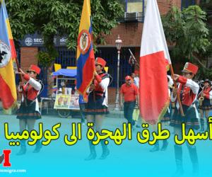الهجرة إلى بريتش كولومبيا | أسهل طرق الهجرة الى كولومبيا قانونيا ومجانا