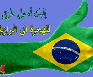 الهجرة الى البرازيل   أسهل 3 طرق من أجل الهجرة الى البرازيل قانونيا ومجانا