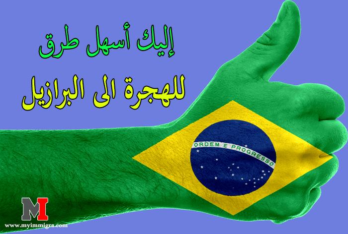 طرق و شروط الهجرة الى البرازيل للمغاربة و للسوريين و للمصريين و للجزائريين