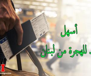 أسهل بلد للهجرة من لبنان | قائمة اسهل و افضل البلدان للهجرة إليها من لبنان