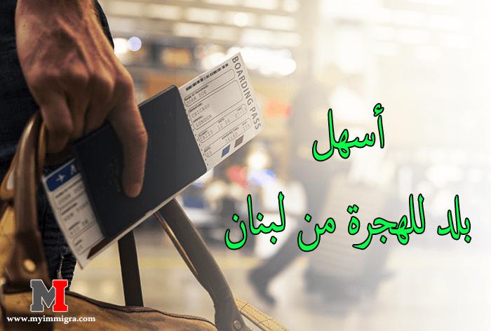 دول تطلب مهاجرين