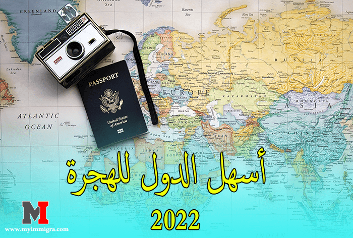 أسهل و افضل الدول للهجرة إليها