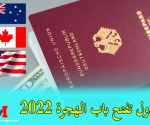 دول تفتح باب الهجرة 2022 | أسهل 3 دول يمكن الهجرة إليهم