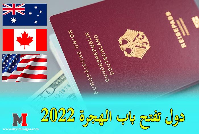 إليك أسهل دولة يمكن الهجرة إليها وأهم برنامج كل دولة بالإضافة الى طرق و شروط الحصول على تأشيرة الهجرة الى هاته الدول التي تفتح باب الهجرة