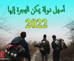 أسهل دولة يمكن الهجرة إليها 2022 بطريقة مجانية وشرعية