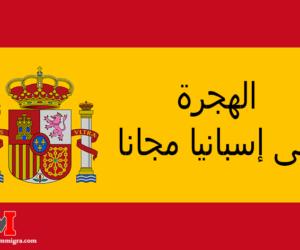 الهجرة إلى إسبانيا مجانا و الحصول على أوراق الإقامة بواسطة عقد العمل