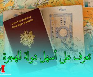 دول تطلب مهاجرين 2022 | تعرف على أسهل دولة يمكن الهجرة إليها
