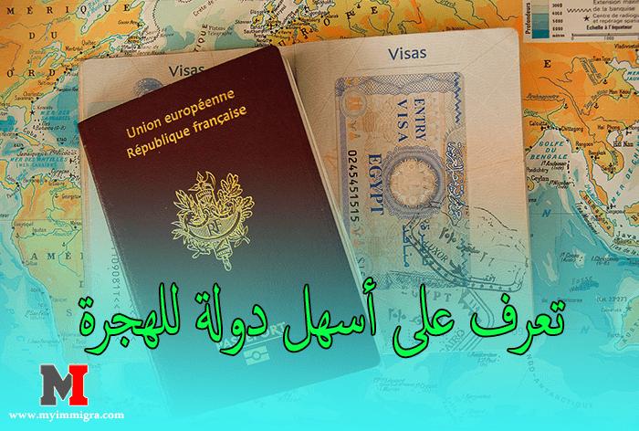 دول تطلب مهاجرين 2022 , تعرف على أسهل دولة يمكن الهجرة إليها