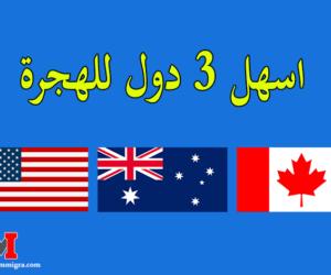اسهل 3 دول للهجرة مجانا وقانونيا | دول تطلب مهاجرين 2021 - 2022