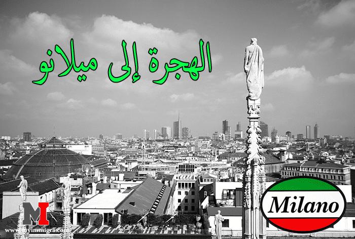 كيفية الهجرة إلى ميلانو Milano واهم طرق و شروط الهجرة إلى إيطاليا ، بالإضافة الى أنواع تأشيرات السفر إلى ميلانو ايطاليا